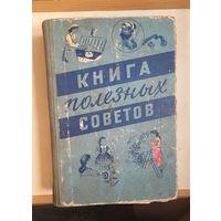 Книга полезных советов 1958 год