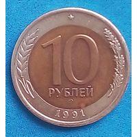 Памятная -10 рублей -Государственный банк СССР-1991-Y# 295-ЛМД