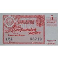 ЛОТЕРЕЙНЫЙ БИЛЕТ -1962- *5-й выпуск - СССР -11-*-AU-превосходное состояние-