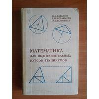 И.А. Баранов Математика для подготовительных курсов техникумов