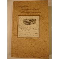 Голубкина Письма Несколько слов о ремесле скульптора Воспоминания современников