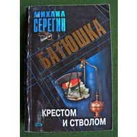 """Михаил Серёгин """" Батюшка """" крестом и стволом"""