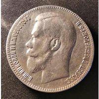 1 рубль 1899 года