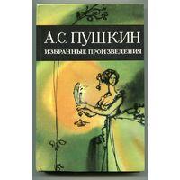 Пушкин А.С. Избранные произведения.