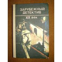 Зарубежный детектив. ХХ век