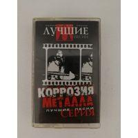 """Аудиокассета Коррозия Металла """"Лучшие Песни"""""""