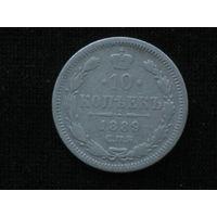 10 копеек 1889 СПБ АГ серебро