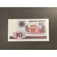 10 рублей Беларусь 2000 года серия БЕ (XF+)