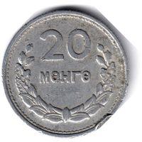 Монголия. 20 мунгу. 1959 г.
