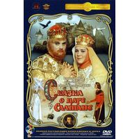 Русские сказки. Сказка о царе Салтане (реж. Александр Птушко, 1966) Скриншоты внутри
