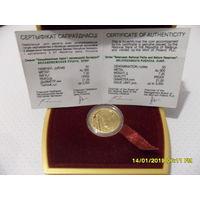 50 рублей 2006 года ЗУБР + Сертификат +Футляр