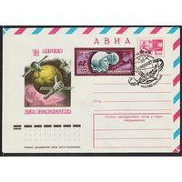 1977 - День космонавтики _СГ - Москва