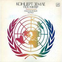LP Paul Winter - Concert for the Earth / Пол Уинтер - Концерт Земле (1987)