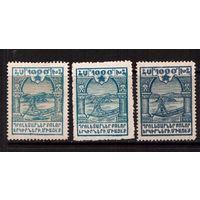 Армения-1922 (Мих.IVе)  * , 3м-разн.цвет, Гражданская война