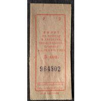 Билет на проезд в. общественном транспорте г. Ленинград 1980-е