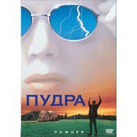 Пудра / Powder (Виктор Сальва / Victor Salva)  DVD5