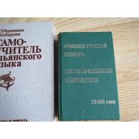 Немецко-русский словарь. 20 000 слов
