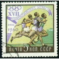Олимпийские игры в Риме СССР 1960 год 1 марка