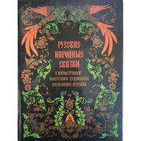 Русские народные сказки в иллюстрациях палехского художника А. Куркина