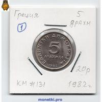 Греция 5 драхм 1982 года.