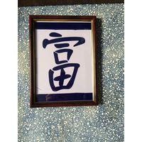 Иероглифы Фэн-Шуй в рамке (привлеките удачу себе и своим близким)