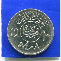 Саудовская Аравия 10 халала 1987