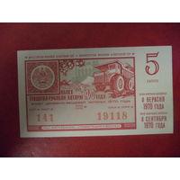 Денежно-вещевая лотерея 1970  года БССР ( UNC )