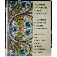 Мозаики и фрески Софии Киевской.