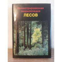 Иллюстрированная Энциклопедия лесов Еник Ян