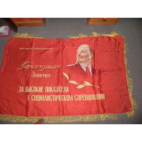 Флаг знамя двухстороннее СССР,размер 170х110 см.