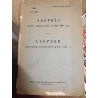 Сборник действующих законов БССР 1921-1924. Менск. 1927г.