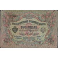 3 рубля 1905г. Коншин-Морозов