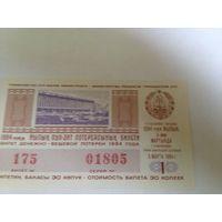 Лотерейный билет туркменской сср