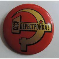 """Значок """"СССР. Перестройка"""". Диаметр 5.8 см."""