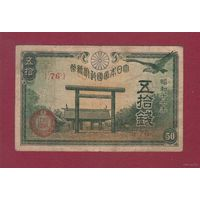 ЯПОНИЯ. 50 сен 1942-44. (76) распродажа
