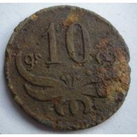 Войсковый бон 10 грош Пинск