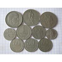 Набор монет СССР 10 шт.
