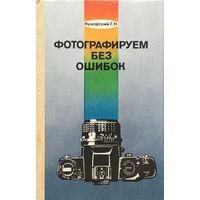 ФОТОГРАФИРУЕМ БЕЗ ОШИБОК - 1986