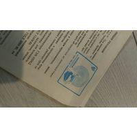 Головка звукоснимателя ГЗМ-105 М (документы руководство по эксплуатации)