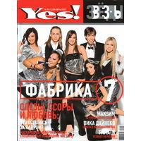 """Журнал """"Yes! Звезды"""" #33 декабрь 2007г."""