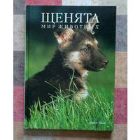Щенята (Мир животных)