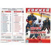 Хоккей.Программа. кубок РБ. Гомель -Металлург (Жлобин). 2008.