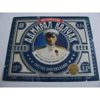 """Этикетка от пива""""Адмирал Колчак"""""""