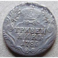 Гривенник 1785