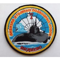 Шеврон 7-ой дивизии атомных подводных лодок СФ РФ