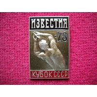 Кубок СССР по лёгкой атлетике на призы газеты Известия 1978 г. :