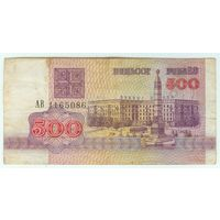Беларусь, 500 рублей 1992 год,  серия АВ.