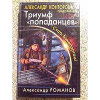 Триумф попаданцев.Александр Конторович.