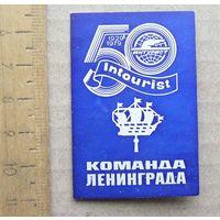 Значок 50 лет ИНТУРИСТ INTOURIST 1929-1979 Команда Ленинграда