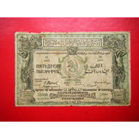 50 000 рублей. 1921г. А.С.С.Р.